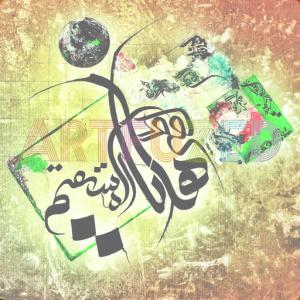 AlMustaqeem2
