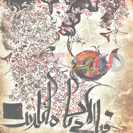 Surah-AlRahman Live wallpaper