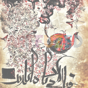 Surah-AlRahman2